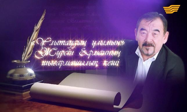 Жүрсін Ермановтың «Ұлытаудың ұлымын» концерті