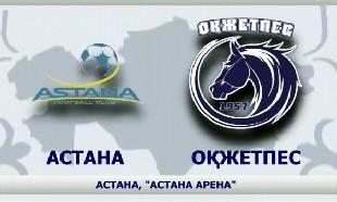 «Астана» – «Оқжетпес»