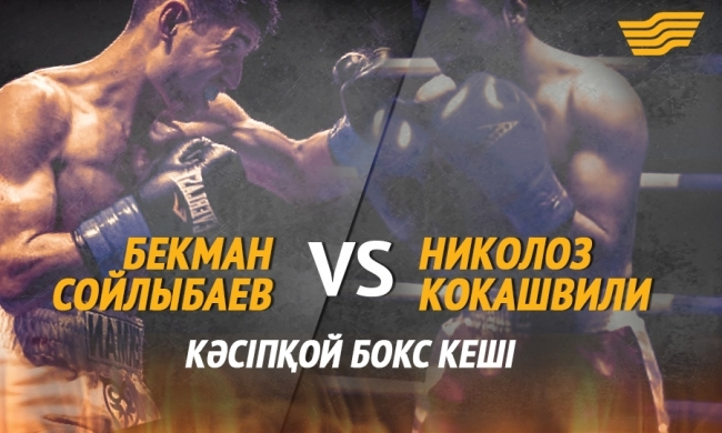 «Бекман Сойлыбаев – Николоз Кокашвили» бокс