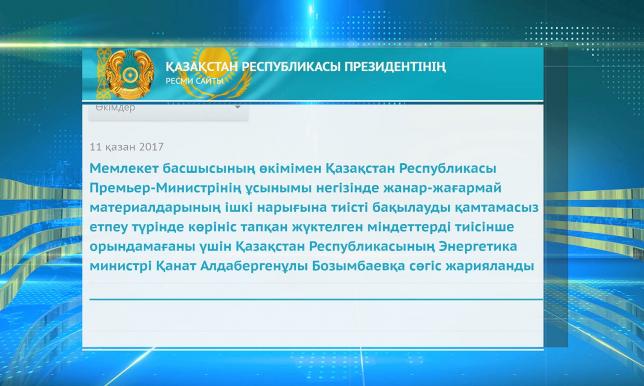 Мемлекет басшысының өкімімен Энергетика министрі Қанат Бозымбаевқа сөгіс жарияланды