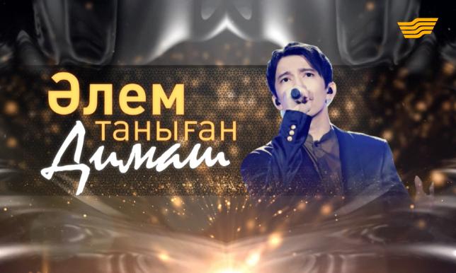 «Әлем таныған Димаш» концерті