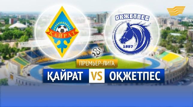 «Кайрат» – «Окжетпес» премьер-лига