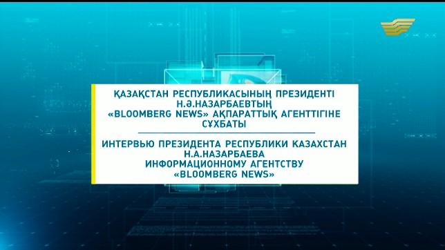 Специальный выпуск. Интервью Президента Республики Казахстан Н.А.Назарбаева представителям информационного агентства «Bloomberg News»