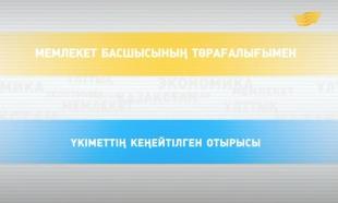Расширенное заседание Правительства под председательством Главы государства