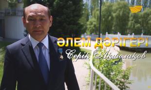 Серік Ақшолақов. «Әлем дәрігері» деректі фильмі