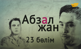 «Абзал жан» 23 серия