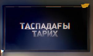 Қазақ телевизиясының 60 жылдығына арналған «Таспадағы тарих» - 2 бөлім деректі фильмі