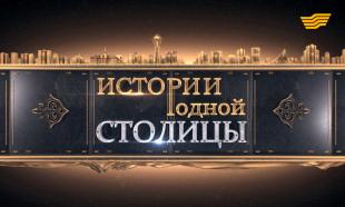 «Истории родной столицы» 2 серия