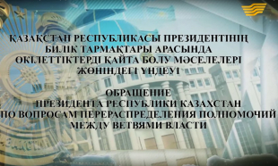 Обращение Президента  РК по вопросам перераспределения  полномочий между ветвями  власти