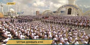 Нұрсұлтан Назарбаев: Домбыра – қазақтың жаны, рухы