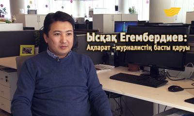 Белгілі продюсер Ысқақ Егембердиев: Ақпарат – журналистің басты қаруы