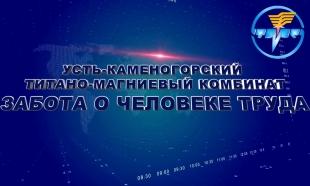 «Усть -Каменогорский титаново-магниевый комбинат Забота о человеке труда» документальный фильм