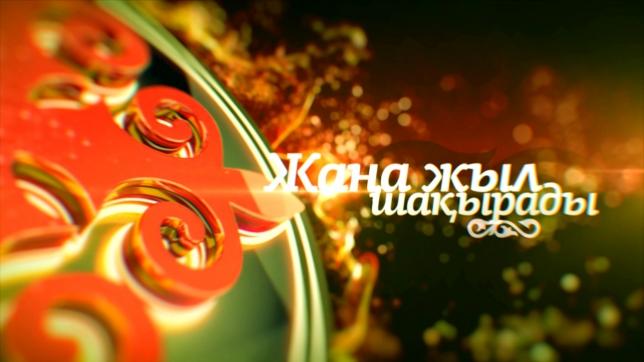 «Жаңа жыл шақырады» концерті