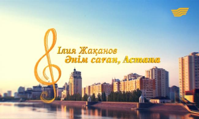 Ілия Жақановтың «Әнім саған, Астана» концерті