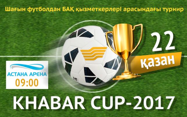 «Хабар» Агенттігі 22 қазан күні БАҚ арасында шағын футболдан турнир өткізеді