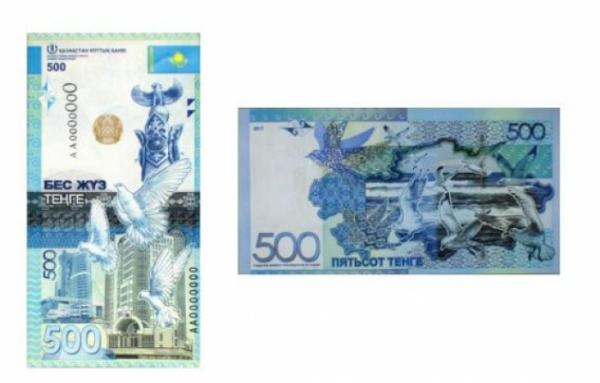 Ұлттық банк 500 теңгелік жаңа купюраны таныстырды