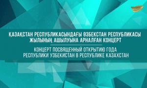Концерт, посвященный открытию года Республики Узбекистан в Республике Казахстан