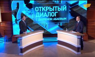 «Открытый диалог с Дауреном Абаевым». Реализация бюджета на госинформполитику