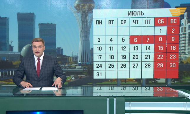 В Правительстве определили выходные и рабочие дни ко Дню столицы