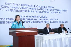 Алматыда Пхенчхан-2018 Олимпидасына Қазақстан құрамасын ресми түрде шығарып салу рәсімі өтті
