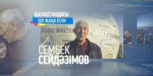 «100 жаңа есім». Сембек Сейдәзімов