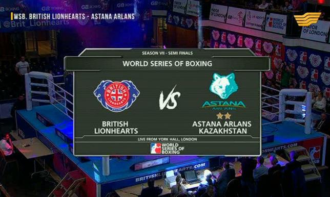 «British Lionhearts - Astana Arlans» всемирная серия бокса