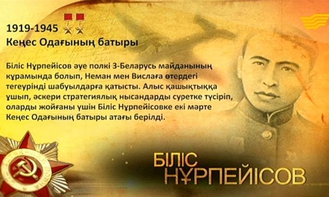 Кеңес Одағының батыры Біліс Нұрпейісов