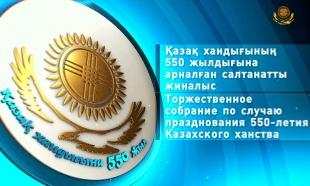 Торжественное собрание по случаю празднования 550-летия Казахского ханства