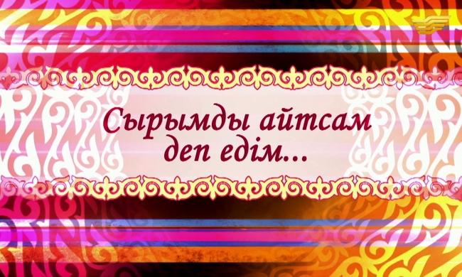 Бибігүл Төлегенованың «Сырымды айтсам деп едім...» атты концерті