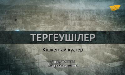 «Следователи». Главный свидетель. 2 серия