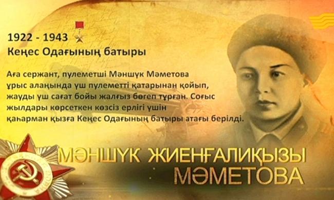 Кеңес Одағының батыры Мәншүк Жиенғалиқызы Мәметова