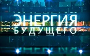 «Энергия будущего». Астана Экспо 2017