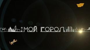 «Мой город» документальный фильм