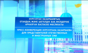 Арнайы шығарылым. Н.Назарбаевтың отандық және шетелдік БАҚ өкілдеріне арналған баспасөз мәслихаты
