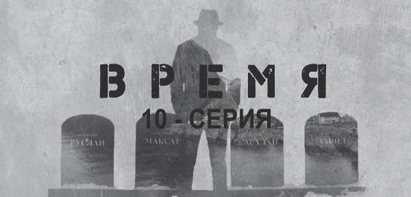 «Время». 10 серия