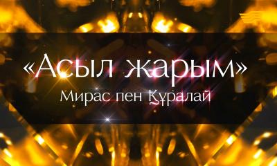 Мирас пен Құралайдың «Асыл жарым» концерті