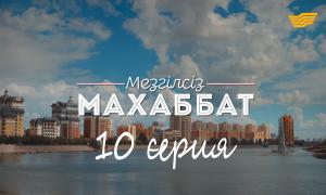 «Мезгілсіз махаббат» 10 серия