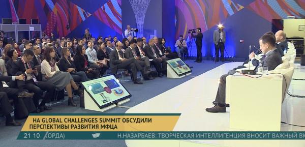 На Global Challenges Summit обсудили перспективы развития МФЦА