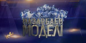 «Назарбаев моделі» деректі фильмі