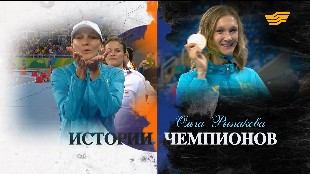 «Истории чемпионов». Ольга Рыпакова
