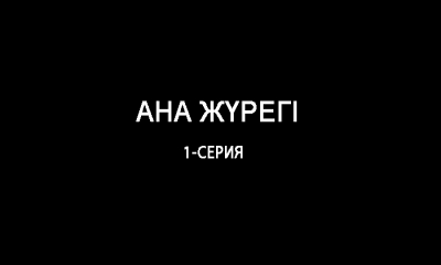 «Ана жүрегі». 1 серия