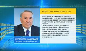 Н.Назарбаев в книге «Эра Независимости» рассказал о курсе РК по отношению к странам ЦА