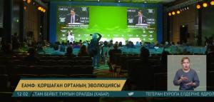 Алматыда Еуразиялық медиа форумның үшінші жұмыс күні басталды