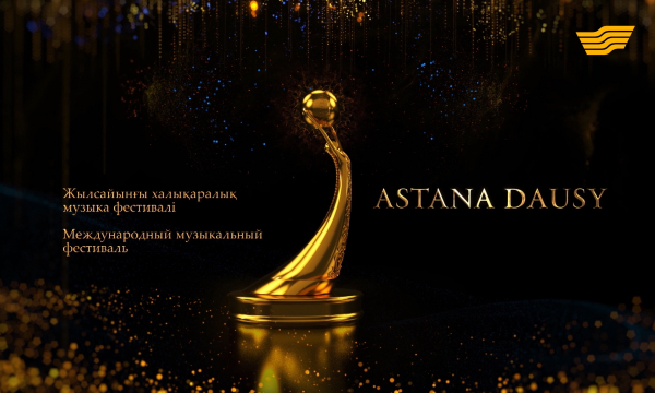«ASTANA DAUSY» жыл сайынғы халықаралық музыка фестивалі