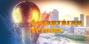 «Арнайы хабар». Асқақта, Астана!