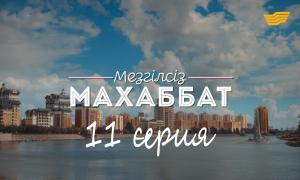 «Мезгілсіз махаббат». 11 серия