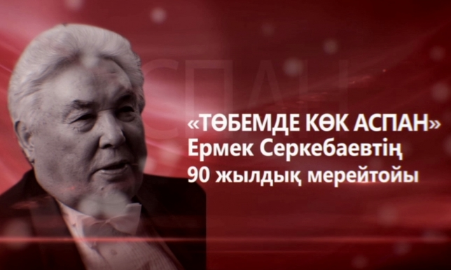 Ермек Серкебаевтың 90 жылдығына арналған «Төбемде көк аспан» атты концерті