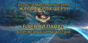 Боевой парад Вооруженных сил Казахстана