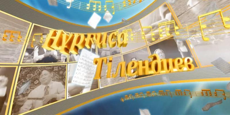 «Жүрегім менің» Н.Тілендиевтің 90 жылдығына арналған концерт