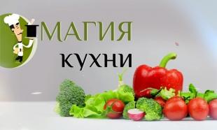 «Магия кухни»